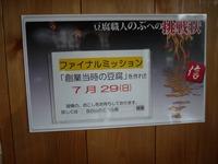 20120812_03.JPG