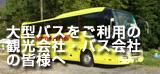 大型観光バス対応駐車場