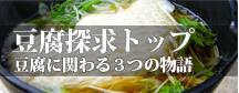豆腐探求トップ