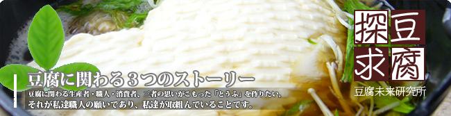 豆腐探求|豆腐に関わる3つのストーリー