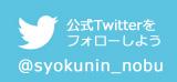 twitter - @syokunin_nobu 公式アカウンとをフォローしよう!