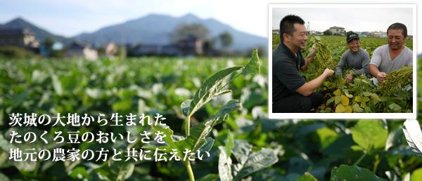 茨城の豆を生かした豆腐づくり